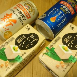 ずっとおいしい豆腐と一番搾り