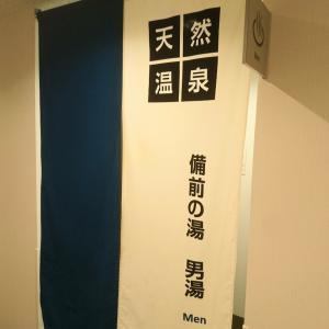 天然温泉 備前の湯 スーパーホテル岡山駅東口