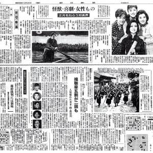 昭和39年12月20日 記事 朝日新聞