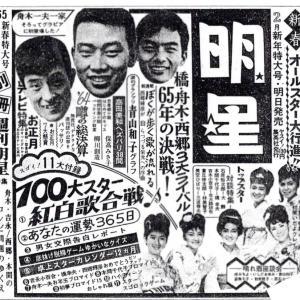 昭和39年12月23日 広告 明星2月号
