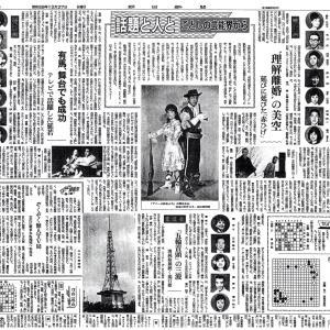 昭和39年12月27日 記事 朝日新聞
