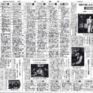 昭和39年12月27日 番組表