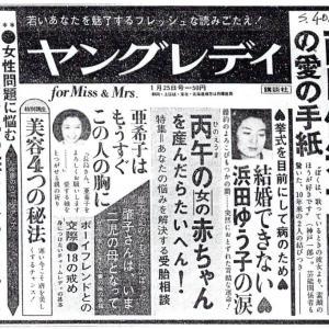 昭和40年1月16日 広告 ヤングレディ
