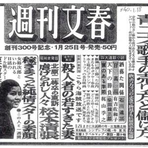昭和40年1月18日 広告 週刊文春
