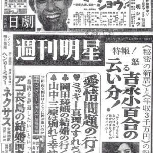昭和40年1月21日 広告 週刊明星