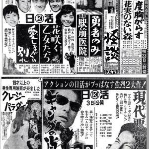 昭和40年1月21日 広告