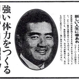 昭和40年1月28日 週刊明星