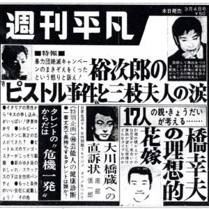昭和40年2月24日 週刊平凡