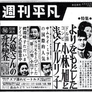 昭和40年3月20日 週刊平凡