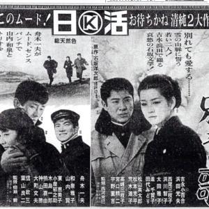 昭和40年3月17日 広告