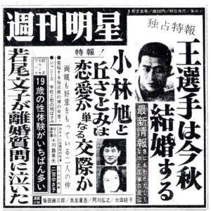 昭和40年4月22日 週刊明星