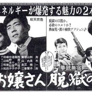 昭和40年12月1日 広告