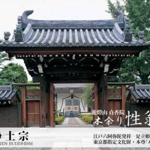 お十夜会法要 令和元年11月10日(日)木余り 性翁寺(東京・足立区)