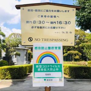 新型コロナ 感染防止徹底宣言(コロナ対策 その3)木余り 性翁寺(東京・足立区)