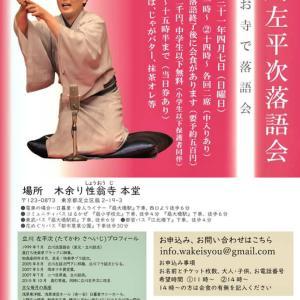 春のお寺で落語会 ~立川佐平次師匠~