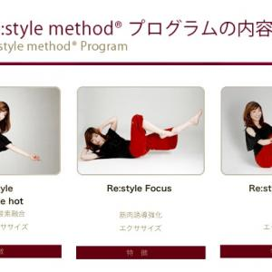 【募集】11/17(日)骨格メイク Re:style 松 葉子先生 WS in富山