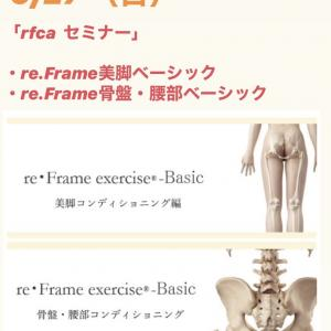 9/27 rfcaセミナーin富山「美脚ベーシック」「骨盤・腰部ベーシック」