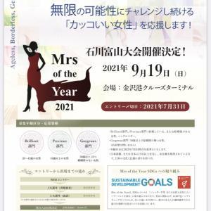 ミセスオブザイヤー 2021石川富山大会 説明会でした^^