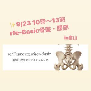 9/23 rfcaセミナー骨盤・胸郭! そして年内ガムラン養成も調整中!