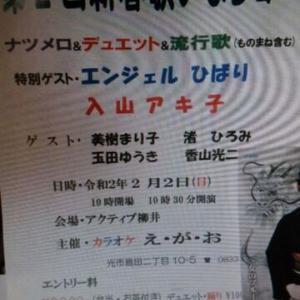 来年2月にまたまた山口県行くわよ