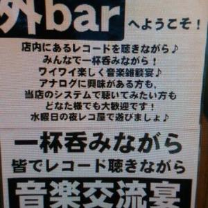 タチバナレコード外Bar