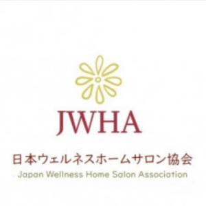 JWHA認定講座★8月生募集中!