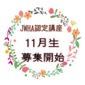 <JWHA認定講座>11月生募集開始しました!