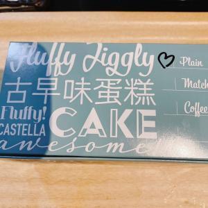 台湾カステラとか☆。.:*・゜無印良品ジュートマイバックとか☆。.:*・゜