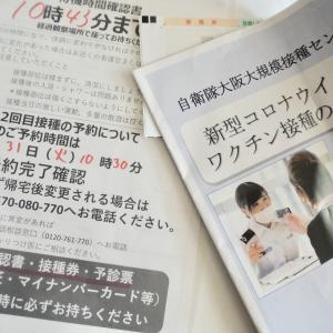 1回目ワクチン接種 自衛隊大阪大規模接種センターに行ってきた
