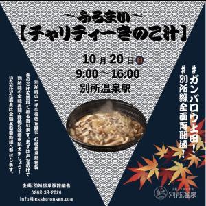 【緊急イベント】明日は別所温泉駅でチャリティ鍋の振る舞いがあります!