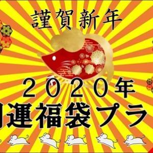【1月限定】2020年 開運福袋プラン