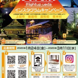 【#lightup_ueda】つながる灯りインスタグラムキャンペーン!