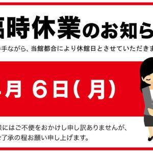 【緊急】休館日追加のおしらせ