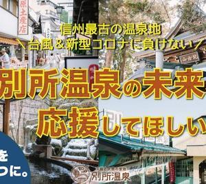 【支援のお願い】信州上田・別所温泉街のMIRAI存続プロジェクト【台風&コロナで大打撃!】