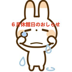 【おしらせ】6月休館日