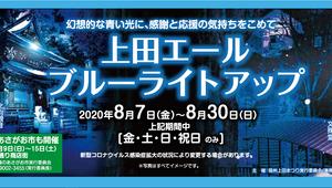 「上田エール・ブルーライトアップ」が開催されます。