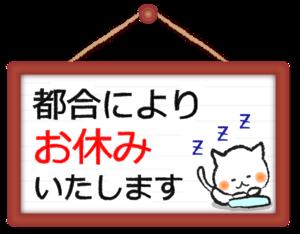 【お知らせ】8月27日【休館日】