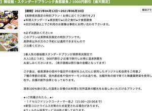 【長野県民限定】御坂館・スタンダードプラン☆夕食部屋食♪1000円割引【楽天限定】