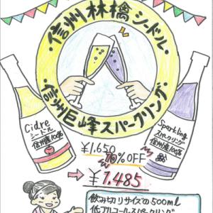 今月のおすすめ→6月林檎シードル・巨峰スパークリング