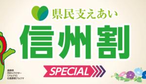 「県民支えあい 信州割SPECIAL」が始まります!