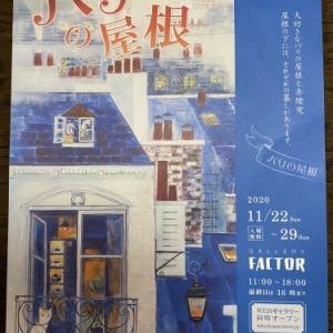 荒井先生の個展 パリの屋根
