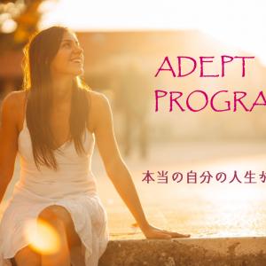 隠されてきた帝王学~アデプトプログラム開催します! 2月2日・3日