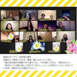 毎回、変容が起きるオンラインお茶会【無料】開催します!!