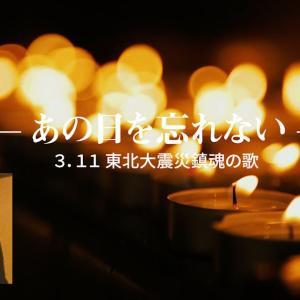 3.11鎮魂の歌「あの日を忘れない」