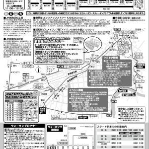 JR東海さわやかウォーキング 浜松駅 & JR東海浜松工場 新幹線なるほど発見デー
