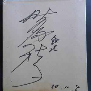 野沢雅子さんのサイン色紙