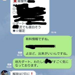 キャロット募集馬検討 71~80