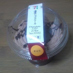 セブン「濃厚ショコラケーキ」ケーキというより全般クリーム。そのねちっこさがクセになる。