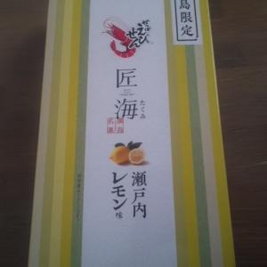 広島限定「かっぱえびせん匠海 瀬戸内レモン味」 てっきり例のコラボ商品かと思ったら