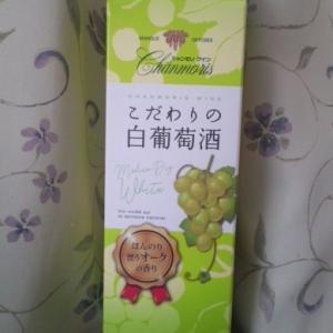 シャンモリワイン「こだわりの白葡萄酒」 赤はまだ買えてない。